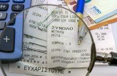 Conheça os 4 Tipos de Notas Fiscais